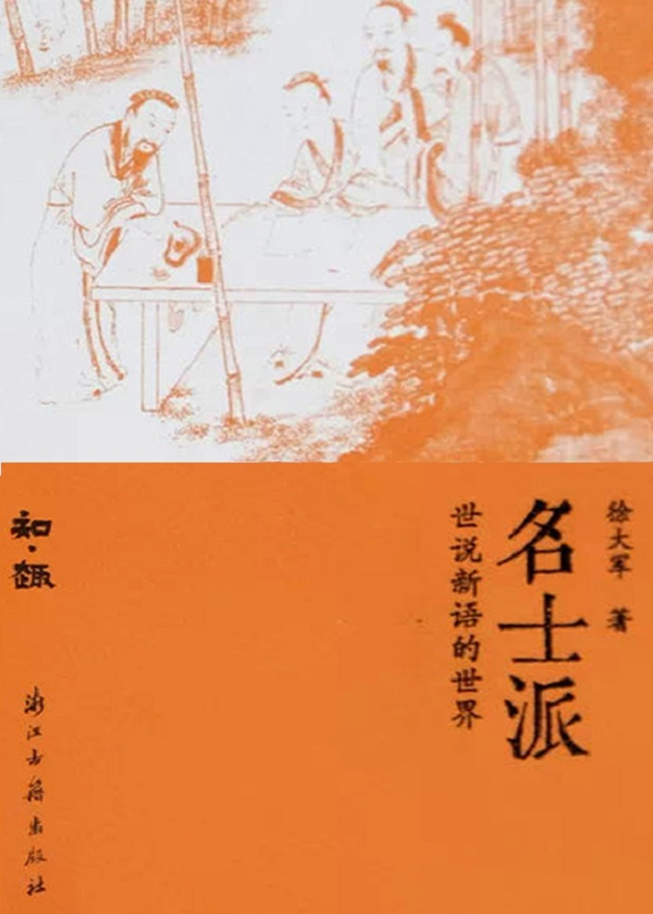 名士派:世说新语的世界(知趣丛书)