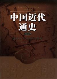 中国近代通史国共合作与国民革命·1924-1927(第七卷)