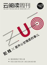 云阅读周刊·第42期