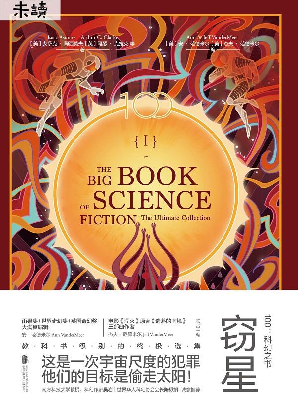 100科幻之书:Ⅰ窃星