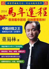 董易林2014马年运程