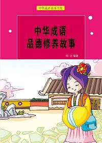 中华成语品德修养故事