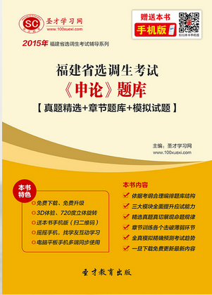 2015年福建省选调生考试《申论》题库【真题精选+章节题库+模拟试题】