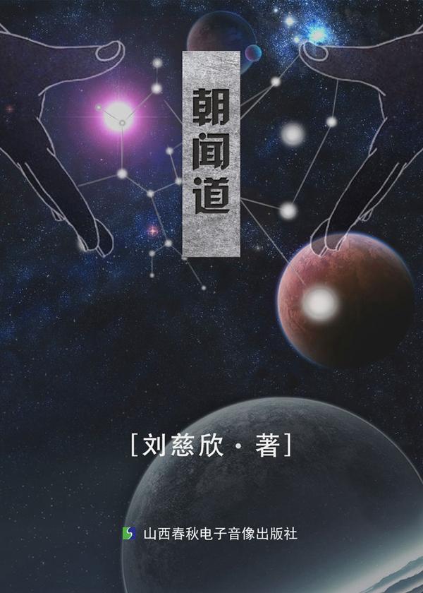 刘慈欣经典作品集:朝闻道
