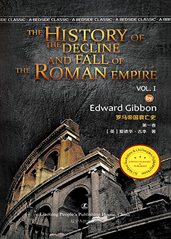 罗马帝国衰亡史(第一卷)