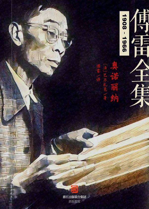 傅雷全集1908-1966(奥诺丽纳)