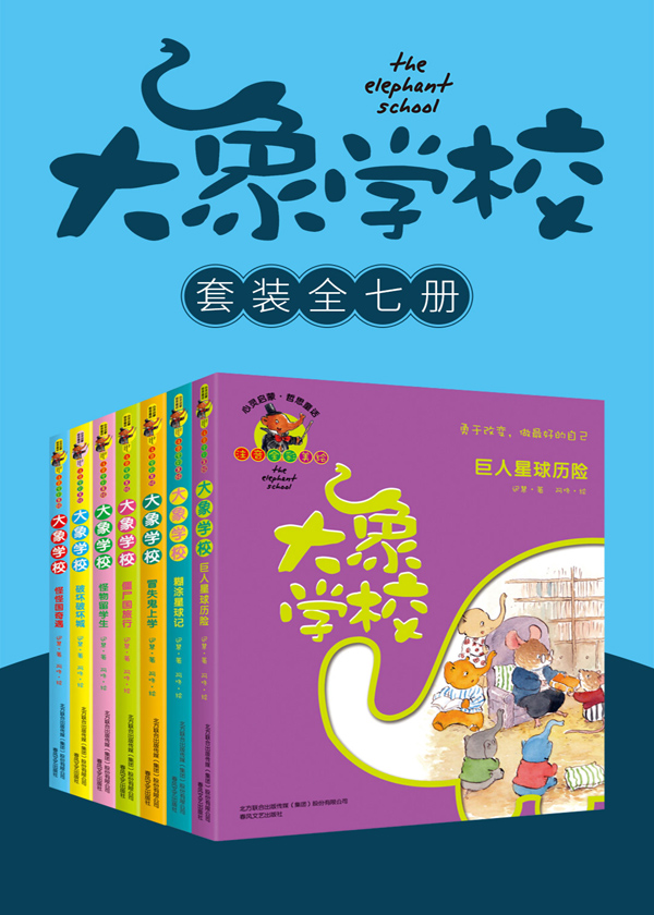 大象学校(7册装)