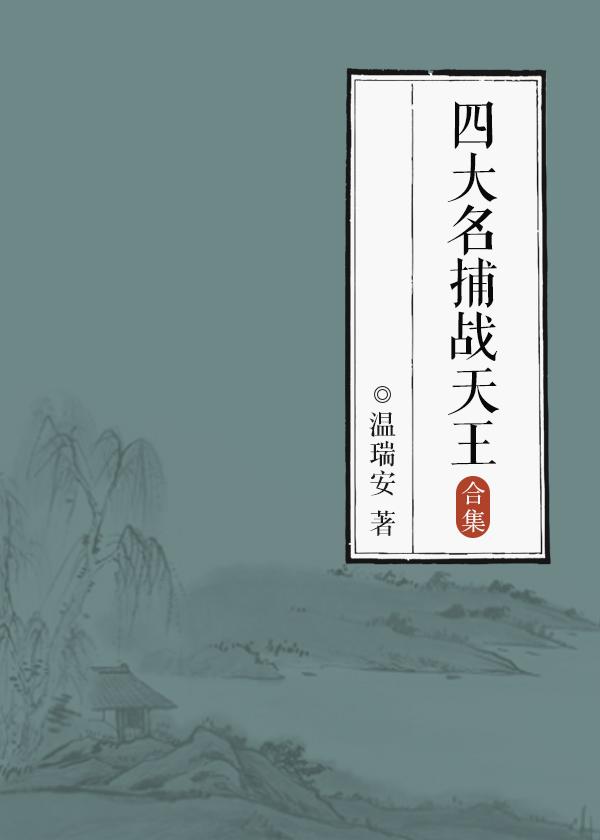 四大名捕战天王(共2册)