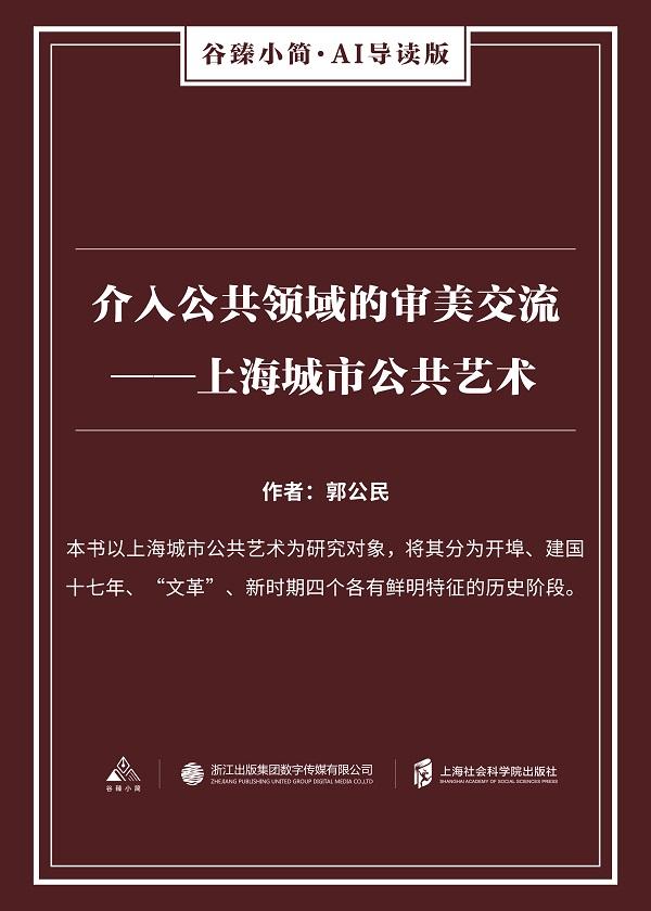 介入公共领域的审美交流:上海城市公共艺术(谷臻小简·AI导读版)