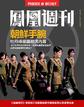香港凤凰周刊 2016年第1期 朝鲜手腕