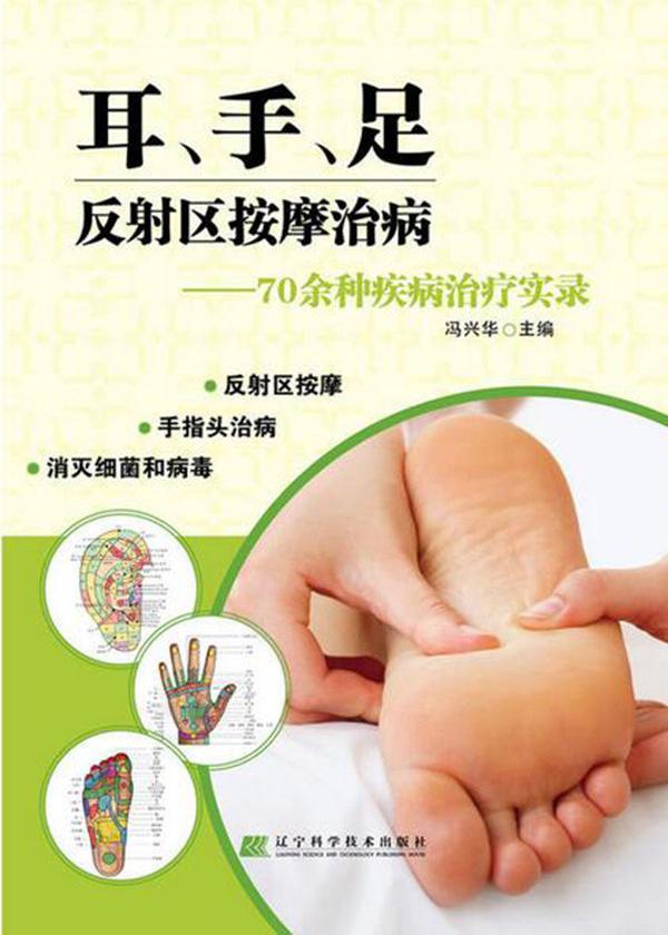 耳、手、足反射区按摩治病:70余种疾病治疗实录