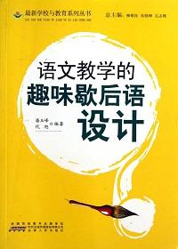 语文教学的趣味歇后语设计