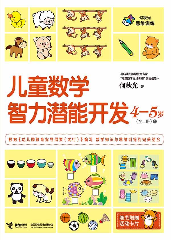 儿童数学智力潜能开发4-5岁:全二册1