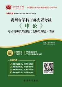 2015年贵州省军转干部安置考试《申论》考点精讲及典型题(含历年真题)详解