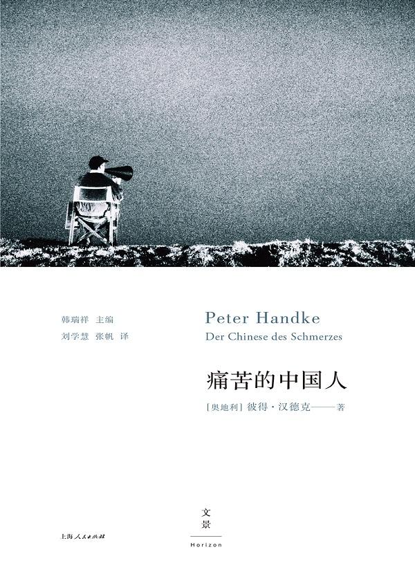 彼得·汉德克作品9:痛苦的中国人