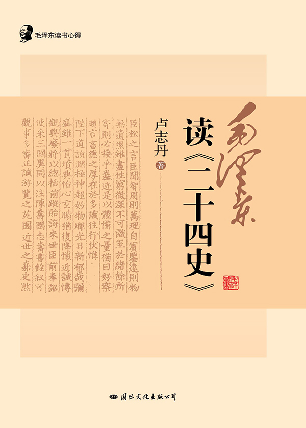 毛泽东读书心得·毛泽东读<二十四史>