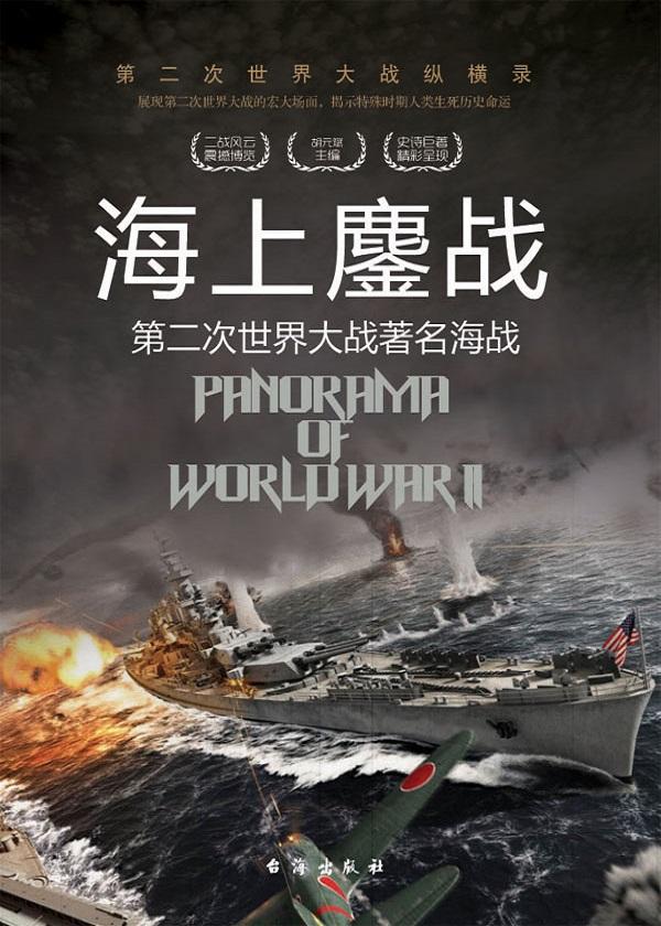 海上鏖战:第二次世界大战著名海战
