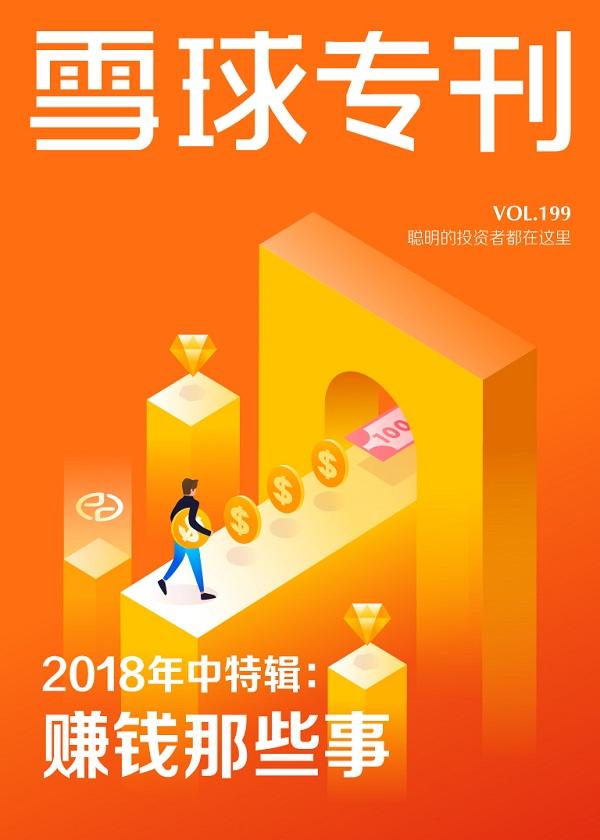《雪球专刊》2018年中特辑:赚钱那些事
