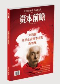 《资本前瞻》2013年1月刊 总第八期