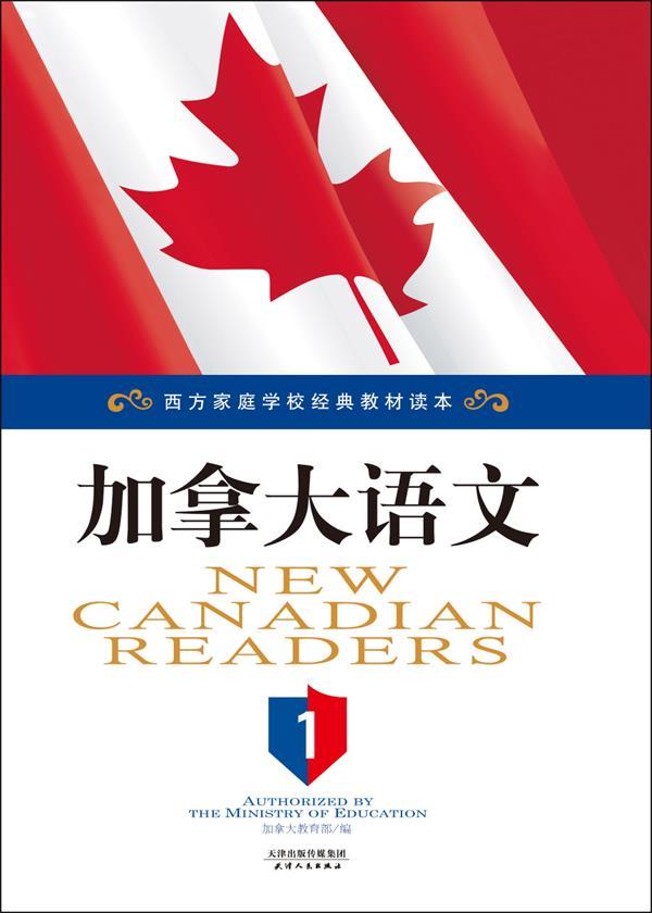 加拿大语文(英文原版)(第1册)