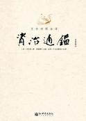 文白对照全译资治通鉴(全七册)