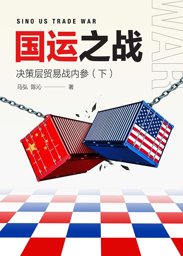 国运之战:决策层贸易战内参(下)