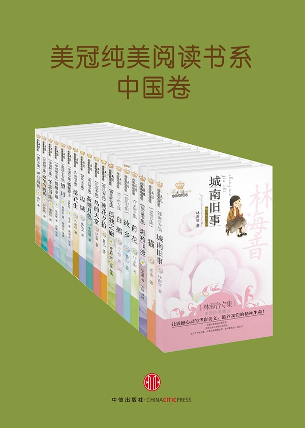 美冠纯美阅读书系·中国卷(共18本)