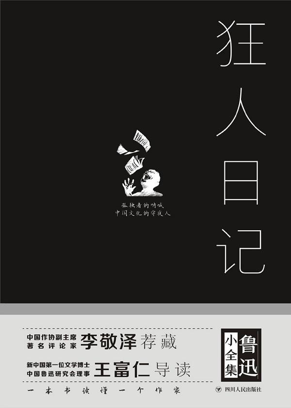 鲁迅小全集·狂人日记