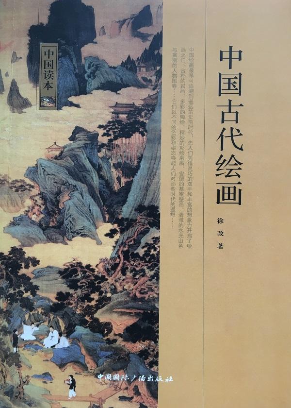 中国古代绘画