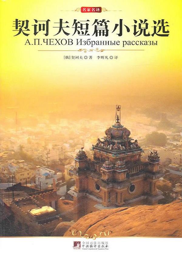 契诃夫短篇小说选(世界文学名著)