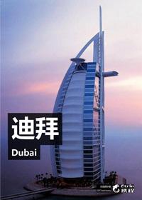 携程旅游微杂志-迪拜