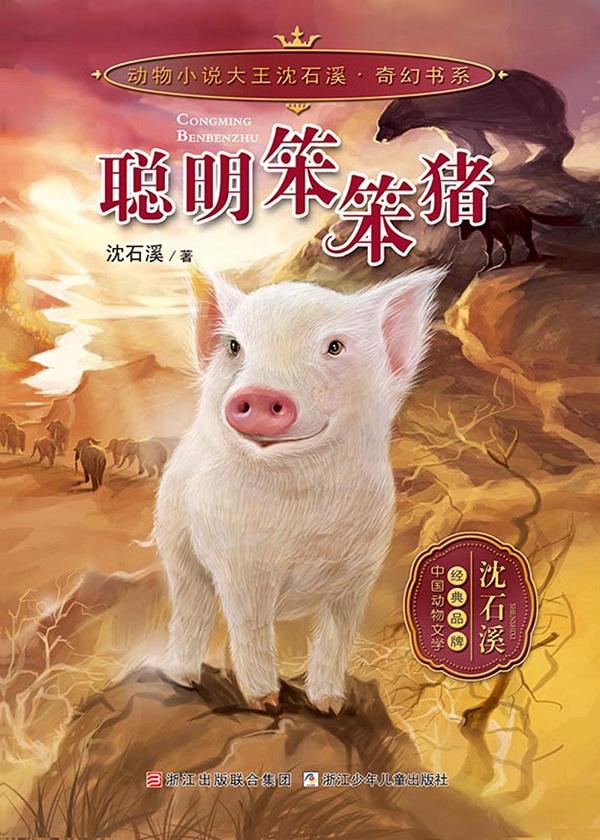聪明笨笨猪(动物小说大王沈石溪·奇幻书系)