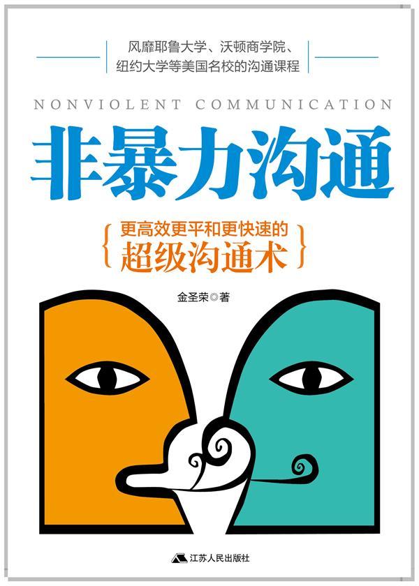 非暴力沟通