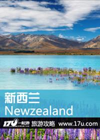 一起游旅游攻略-新西兰