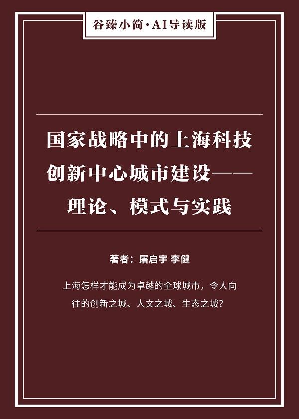 国家战略中的上海科技创新中心城市建设:理论、模式与实践(谷臻小简·AI导读版)