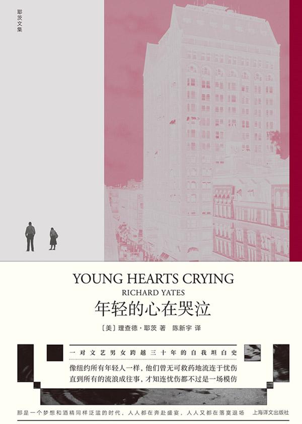 理查德·耶茨文集·年轻的心在哭泣