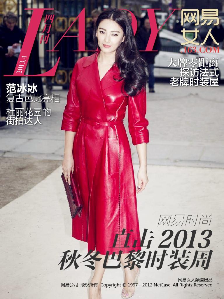 《网易女人》3月时尚