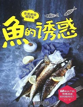鱼的诱惑:在家做饭很简单
