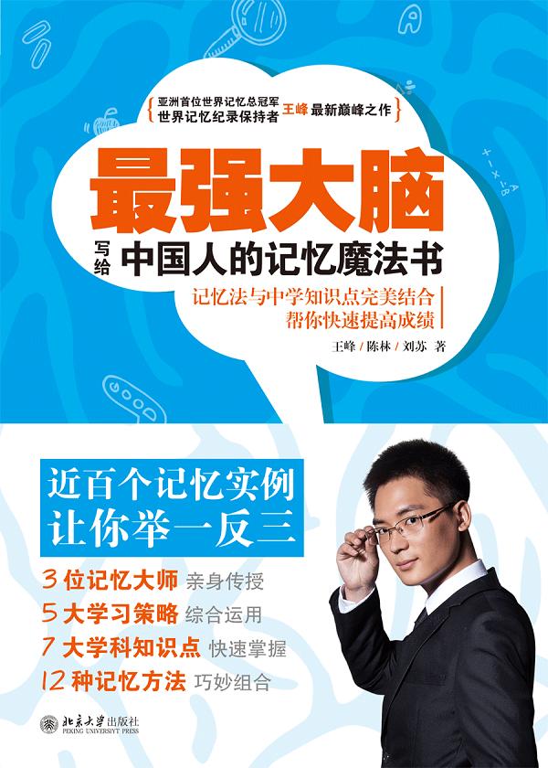 最强大脑:写给中国人的记忆魔法书