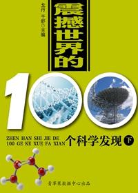 震撼世界的100个科学发现(下)