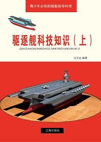 驱逐舰科技知识(上)