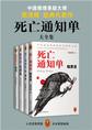 周浩晖经典代表作:死亡通知单大全集(共4册)