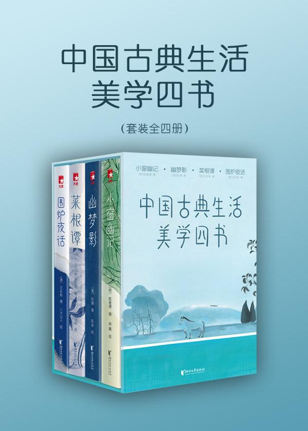 中国古典生活美学四书(套装全四册)