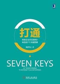 打通:传统企业向互联网+转型的7个关键要素
