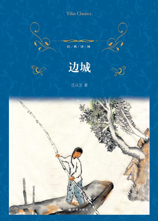 经典译林·边城