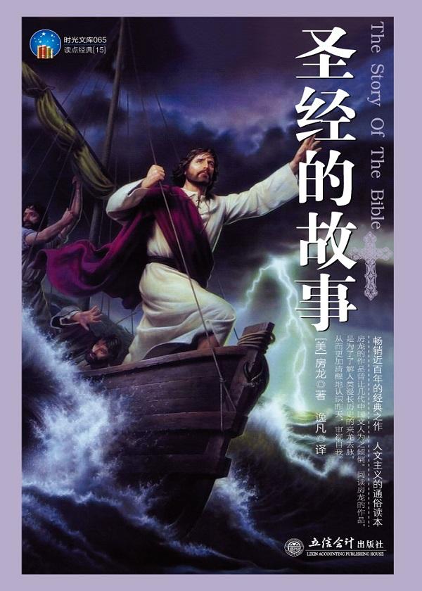 时光文库·圣经的故事