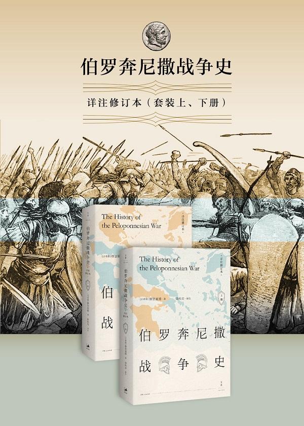 伯罗奔尼撒战争史: 详注修订本(套装上、下册)