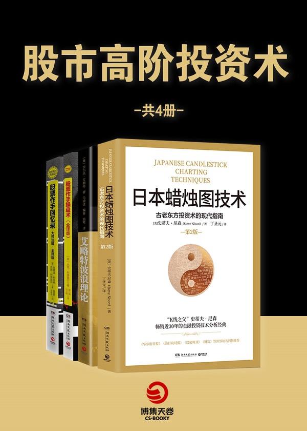 股市高阶投资术(共4册)