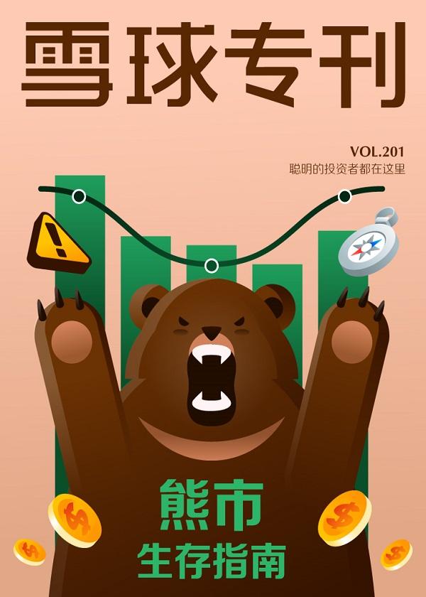 《雪球专刊》201期:熊市生存指南