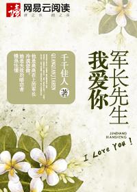 [酷炫好书]千千佳人女频现言小说《军长先生我爱你》全本在线阅读
